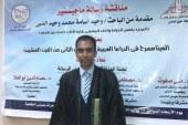 طفل الاذاعة المصرية معيد وأستاذ بجامعة عين شمس