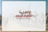 """""""الانكشارية"""" عماد الدولة العثمانية -بقلم-محمد جمال"""
