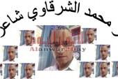الشاعر محمد الشرقاوي شاعر الأسبوع