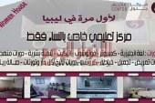 رئيسةمركز جلول في العاصمة الليبية طرابلس ورش عمل ستُعقد غدا
