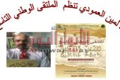 دار الثقافة محمد لمين العمودي تنظم الملتقى الوطني التاسع للشعر الفصيح