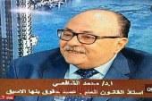 وفاة الفقيه الدستوري الشافعي أبو راس