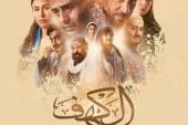"""ريهام عاصم: """" الكهف"""" سيثير ضجة كبيرة في ايرادات الموسم عند عرضه الاربعاء القادم"""