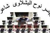 الشاعرياسر نوح البشلاوى شاعر الأسبوع