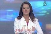 والدة الصحفية وسيلة لبيض من التلفزيون الجزائري العمومي من ضحايا الطائرة العسكرية