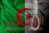 الجزائر: 27 حكما بالإعدام في السنة الماضية