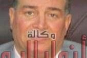 أنباءعن اقاله مدير ادارة اطسا بعد مخالفات بالجملة