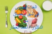 الغذاء الصحي في شهر رمضان مع الدكتور / أحمد العطار :-