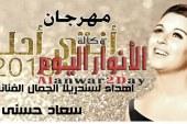 """مهرجان إنتي أحلى يكرم """" أسامه عبده """" سفيراً للجمال لعام2018  بمصر والوطن العربي."""