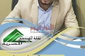واقع مهندسي مصر