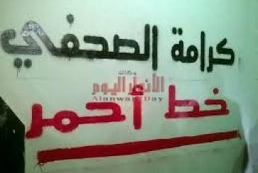 """وكالة الانوار اليوم تدين تصريحات النائب """"الهامى عجينة"""" وتؤكد (كرامة الصحفيين خط أحمر)"""