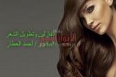 الفازلين وتطويل الشعر مع الدكتور / أحمد العطار