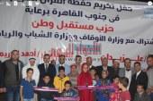 بالصور .. مستقبل وطن ينظم احتفالية كبيرة لتكريم حفظة القرأن الكريم بالقاهرة