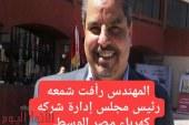 المهندس رأفت شمعه رئيس مجلس إدارة شركة كهرباء مصر الوسطي في أولي إجتماعاته اليوم بقطاع كهرباء الفيوم