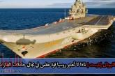 ناشيونال إنترست | لماذا لا تُعتبر روسيا قوة عظمى في مجال حاملات الطائرات؟