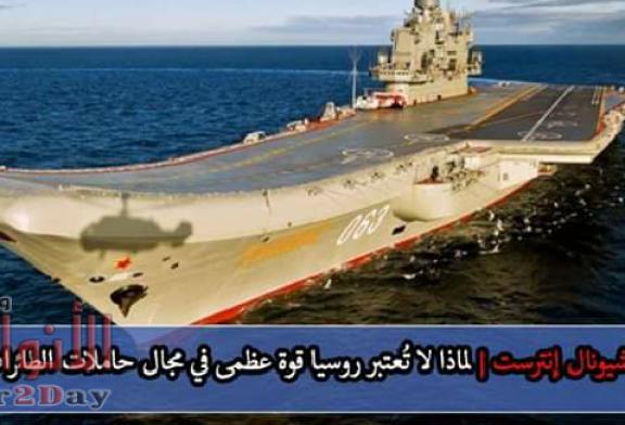 ناشيونال إنترست   لماذا لا تُعتبر روسيا قوة عظمى في مجال حاملات الطائرات؟
