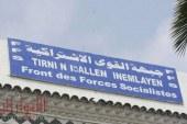إنسحاب حزب جبهة القوى الإشتراكية الجزائري من عضوية البرلمان بكامل كراسيه