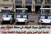 بدء تشغيل عربات الجولف فى محطة قطارات مصر لخدمة كبار السن وذوى الاحتياجات الخاصة مجانا