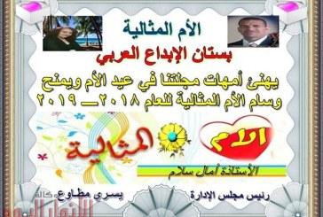 الاستاذ يسري مطاوع رئيس مجلس إدارة مجله بستان الإبداع العربي يهنئ أمال سلام بمناسبة عيد الأم