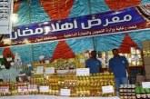 20 أبريل افتتاح معرض «أهلا رمضان» بتخفيضات 20%