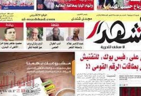 7 أبريل القضاء الإداري ينظر دعوي بطلان لائحة جزاءات الصحفيين