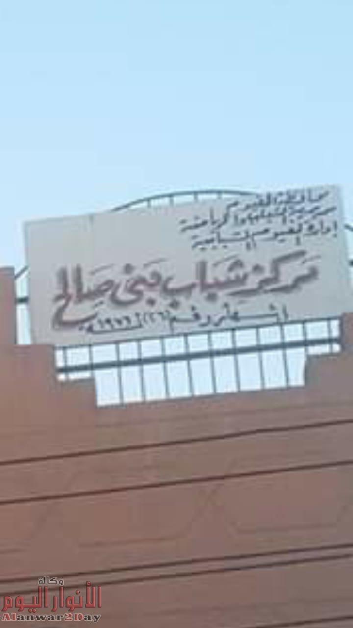 مركز شباب بني صالح  يحارب شبابه ويقف لهم بالمرصاد امام مستقبلهم