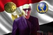 تهنئة لرجل المهام الصعبة بمكانة المناسب سيادة اللواء عمرو عجور نائب وزير الداخلية