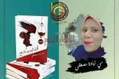 الكاتبة مى زيادة في معرض الكتاب تحت تهديد الواجع