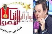 """خالد جلال يعلن مسابقه كبرى فى  """" الغناء – التلحين – التأليف – التوزيع الموسيقي """""""