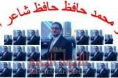 الشاعر محمد حافظ حافظ شاعر الأسبوع