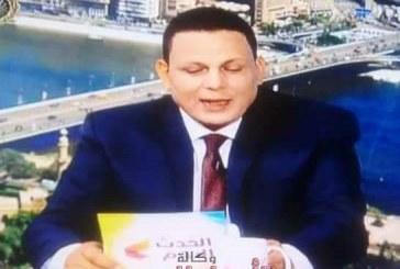 """""""أحمد كليب """" الوطن يسمو ويفخر بإنجازاتك"""
