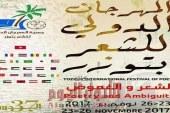 الإعلان عن فتح باب الترشّح لجائزة مهرجان توزر الدولي للشعر الدورة ال38