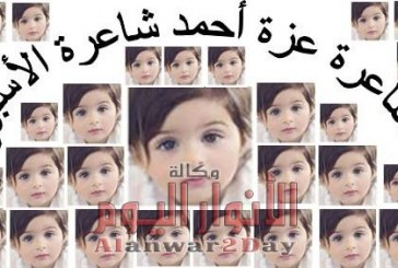 الشاعرة عزة أحمد شاعرة الأسبوع