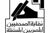 رئيس نقابة الصحفيين المستقلة: لن نترك وسيلة للحصول على حقوقنا المشروعة بالدستور و القانون