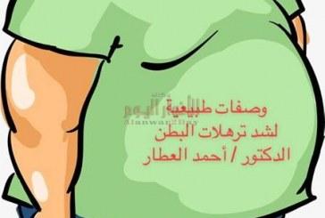 وصفات طبيعية لشد ترهلات البطن مع الدكتور / أحمد العطار :-