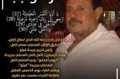 عزاء واجب للكاتب الصحفى عصام كامل رئيس تحرير جريدة فيتو لوفاة شقيقه