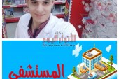"""""""المستشفى"""" تجربة جديدة لإطباء مصريين على الــ""""facebook"""""""