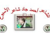 الشاعر أحمد جاد شاعر الأسبوع