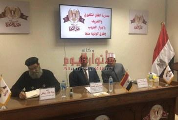 """بالصور.. بدء ندوة """"محاربة الفكر التكفيري"""" بحزب """"مصر الثورة"""""""