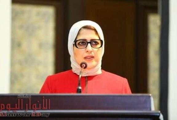 """وزيرة الصحة: بتوجيهات """" الرئيس"""" مصر أطلقت مبادرات صحية لتغطية أكبر عدد من المواطنين"""