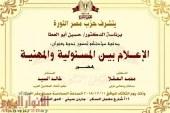 """""""الإعلام بين المسئولية والمهنية"""" ندوة بحزب """"مصر الثورة"""".. الثلاثاء"""