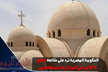 """الحكومة المصرية ترد على شائعة """"إغلاق 3 كنائس في المنيا إرضاء لمتظاهرين"""""""