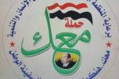 معك هنكمل المشوار تختار منصور رئيسا ونعمان نائباً لها
