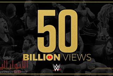 قناة WWE على يوتيوب تحقق 50 مليار مشاهدة