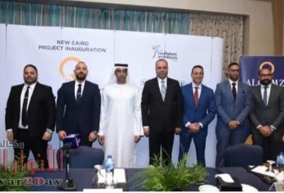 14 مليار جنيه استثمارات فى السوق المصرية للقمزي الاماراتية خلال 4 سنوات